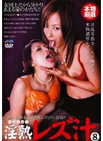 (29djnj00039)[DJNJ-039] 淫熟レズ汁 8 ダウンロード