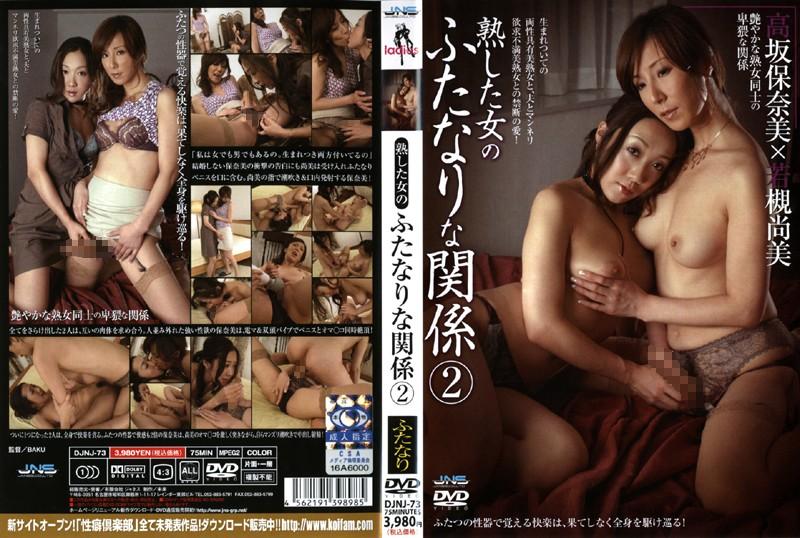 人妻、澤村レイコ(高坂保奈美、高坂ますみ)出演の電マ無料熟女動画像。熟した女のふたなりな関係 2
