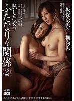 「熟した女のふたなりな関係 2」のパッケージ画像