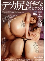 デカ尻好きなレズビアン 3 アナル編 ダウンロード