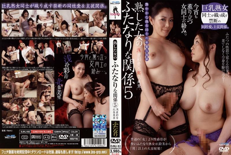 巨乳の熟女、浅倉彩音出演の無料動画像。熟した女のふたなりな関係 5