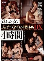 熟した女のふたなりな関係DX 4時間