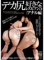 デカ尻好きなレズビアン 5 アナル編 ダウンロード