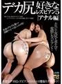 デカ尻好きなレズビアン 5 アナル編