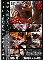 (29djnk11)[DJNK-011] 透明人間が見た、トイレで自慰行為にふける女達 1 ダウンロード