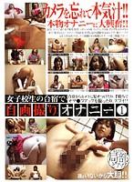 (29djnk00020)[DJNK-020] 女子校生の合宿で自画撮りオナニー 1 ダウンロード