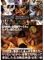 三行広告で集まった素人キモ男たちがヤリたいばかりで会費3万円払って参加した合法輪姦映像!必見!! 1 ダウンロード