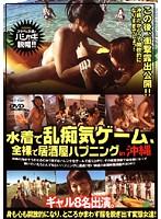 「水着で乱痴気ゲーム、全裸で居酒屋ハプニング in 沖縄」のパッケージ画像