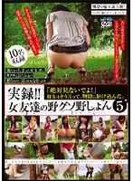 (29djnk00072)[DJNK-072] 実録!!女友達の野グソ野しょん 5 ダウンロード