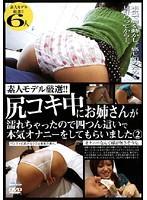 (29djnk85)[DJNK-085] 尻コキ中にお姉さんが濡れちゃったので四つん這いで本気オナニーをしてもらいました 2 ダウンロード