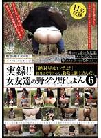 (29djnk90)[DJNK-090] 実録!!女友達の野グソ野しょん 6 ダウンロード