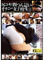 (29djnk00100)[DJNK-100] 尻コキ!四つん這いオナニー女子校生 4 ダウンロード