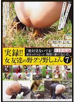 (29djnk00108)[DJNK-108] 実録!!女友達の野グソ野しょん 7 ダウンロード