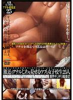 (29djnl00008)[DJNL-008] 激近でアナルじわを見せるウブな女子校生25人 ダウンロード