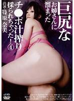 (29djnl00016)[DJNL-016] 巨尻なお姉さんに溜まったチ●ポ汁搾り採られちゃった! 4 ダウンロード