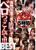 (29djnn12)[DJNN-012] 仮性包茎の皮をのばしてベロつっこんで!!! BEST ダウンロード