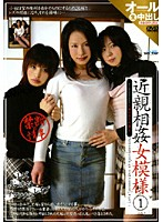 (29djno01)[DJNO-001] 近親相姦女模様 1 〜狙われた人妻〜 ダウンロード