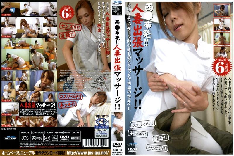 人妻、萩原亜紀出演のマッサージ無料熟女動画像。西●布発!