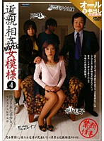 (29djno16)[DJNO-016] 近親相姦女模様 4 〜閉ざされた美少女〜 ダウンロード