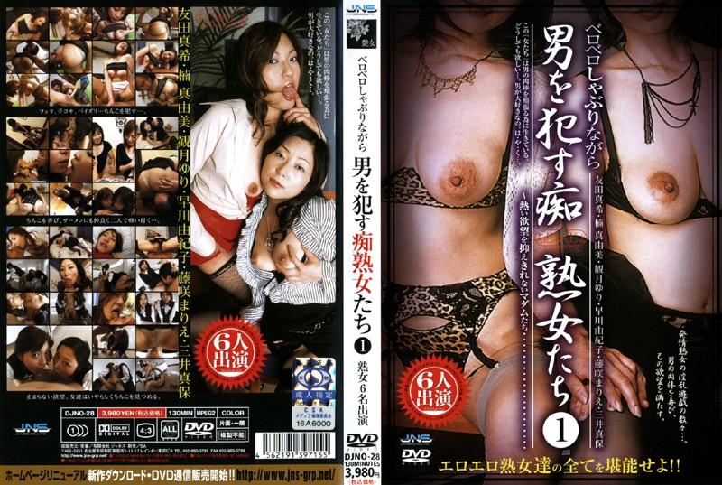 人妻、友田真希出演のパイズリ無料動画像。ベロベロしゃぶりながら男を犯す痴熟女たち 1