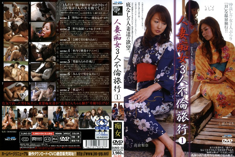 浴衣の痴女、七瀬たまき出演の不倫無料熟女動画像。人妻痴女3人不倫旅行 1