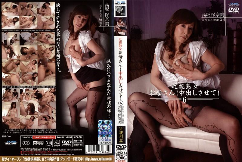 ベッドにて、熟女、澤村レイコ(高坂保奈美、高坂ますみ)出演の中出し無料動画像。近親熟女 お母さん!