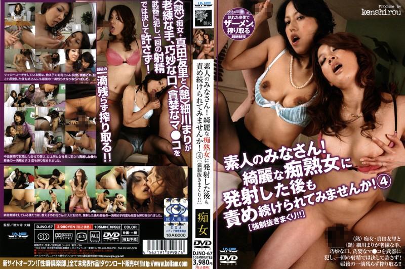 痴女、真田友里出演の騎乗位無料熟女動画像。素人のみなさん!