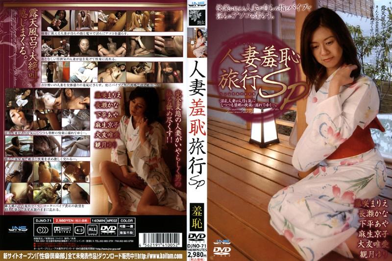 露天風呂にて、浴衣の人妻、藤咲まりえ出演の拘束無料熟女動画像。人妻羞恥旅行SP