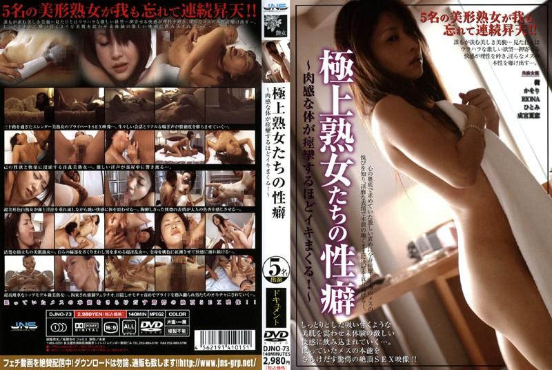 三十路の人妻、成宮夏恋出演の拘束無料動画像。極上熟女たちの性癖 ~肉感な体が痙攣するほどイキまくる~