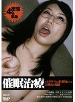 「催眠治療でトラウマから性解放された美熟女の痴態」のパッケージ画像