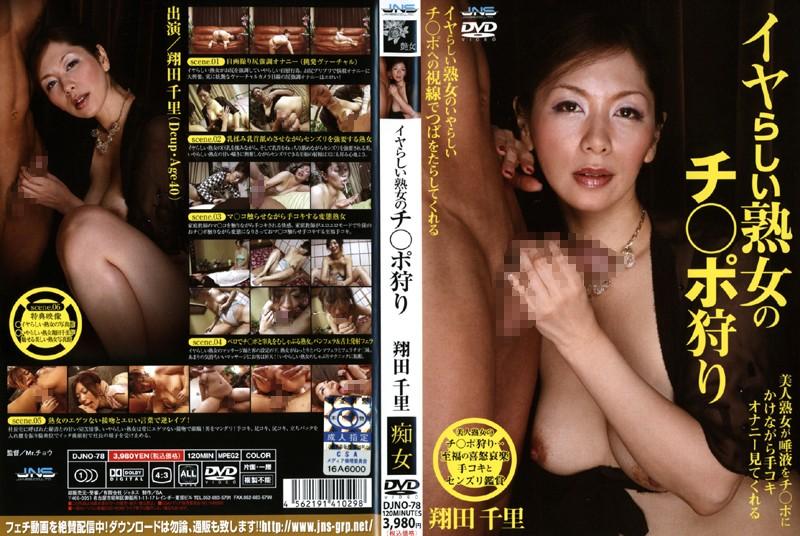 巨乳の人妻、翔田千里出演の足コキ無料動画像。イヤらしい熟女のチ○ポ狩り 翔田千里