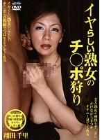 「イヤらしい熟女のチ○ポ狩り 翔田千里」のパッケージ画像
