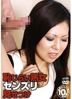 (29djno00081)[DJNO-081] 恥じらい熟女センズリ見せつけ ダウンロード