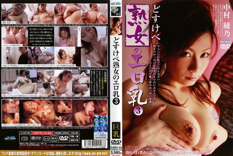 巨乳の熟女の拷問無料jukujo douga動画像。どすけべ熟女のエロ乳 3