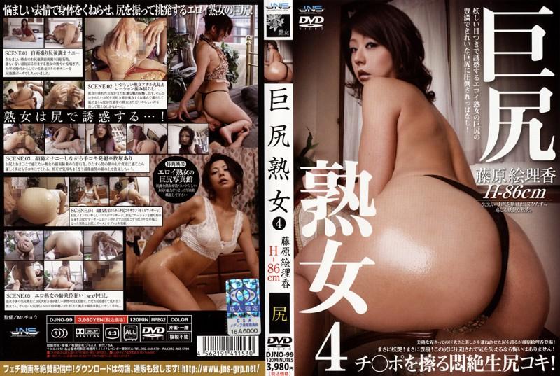 巨尻の熟女、藤原絵理香出演のsex無料動画像。巨尻熟女 4 藤原絵理香