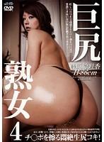 巨尻熟女 4 藤原絵理香 ダウンロード