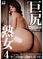 (29djno00099)[DJNO-099] 巨尻熟女 4 藤原絵理香 ダウンロード