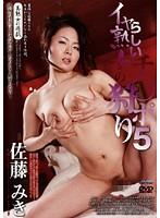 イヤらしい熟女のチ○ポ狩り 5 佐藤みき ダウンロード