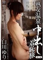 熟女温泉中出し羞恥旅 〜第2章〜 白川ゆり ダウンロード