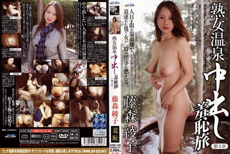 温泉にて、巨乳の熟女、藤森綾子出演のオナニー無料動画像。熟女温泉中出し羞恥旅 ~第3章~ 藤森綾子