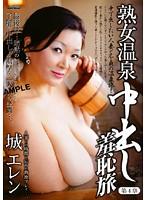 熟女温泉中出し羞恥旅 〜第4章〜 城エレン ダウンロード