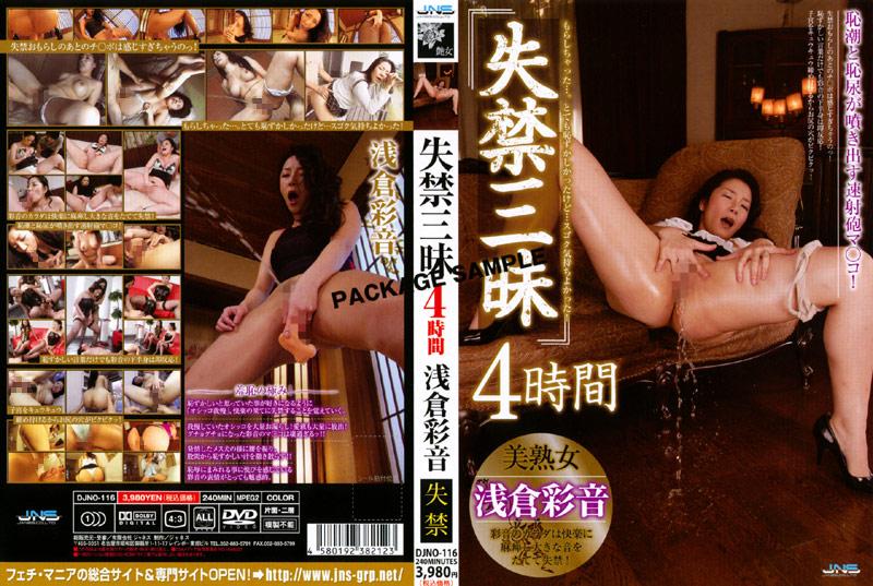 ボンテージの熟女、浅倉彩音出演の羞恥無料動画像。失禁三昧 4時間 浅倉彩音