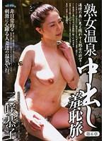 熟女温泉中出し羞恥旅 〜第6章〜 三咲恭子 ダウンロード