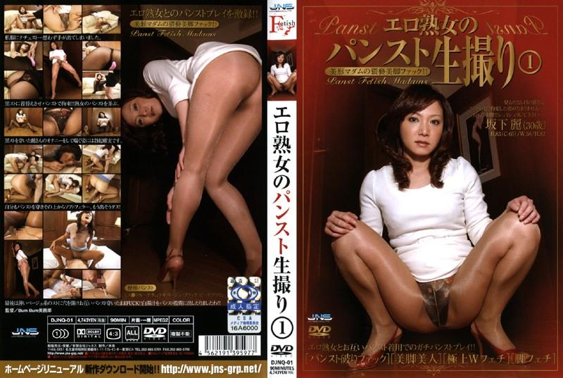 パンストの人妻、坂下麗出演の無料動画像。エロ熟女のパンスト生撮り 1