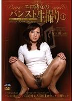 (29djnq00001)[DJNQ-001] エロ熟女のパンスト生撮り 1 ダウンロード