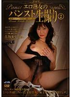 エロ熟女のパンスト生撮り 2