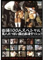 街頭100人スペシャル! 素人おっぱい露出痴漢ダッシュ!! ダウンロード