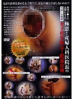 (29djnu02)[DJNU-002] 週刊ポ●トで話題になった 極悪!産婦人科医院長の女子校生限定!隠撮治療 ダウンロード