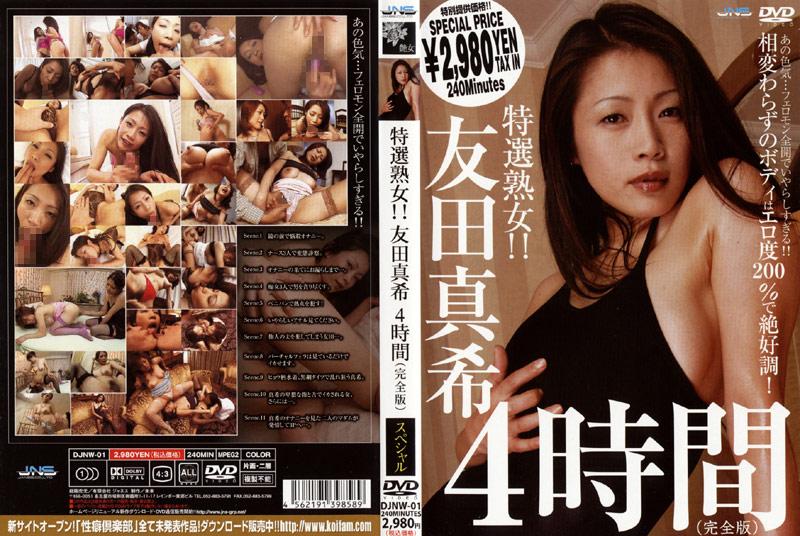 水着の熟女、友田真希出演の4P無料動画像。特選熟女!