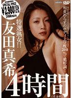 特選熟女!!友田真希 4時間(完全版) ダウンロード